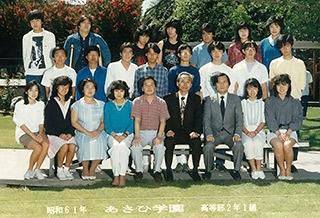 高校2年生の時の学級写真