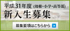 平成31年度 幼稚部・小学部・高等部 新入園・新入学の手続き